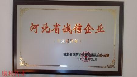 热烈庆祝河北康利药业被河北省评选为诚信企业