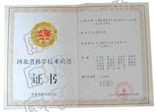 2013年杨树花口服液科技成果证书
