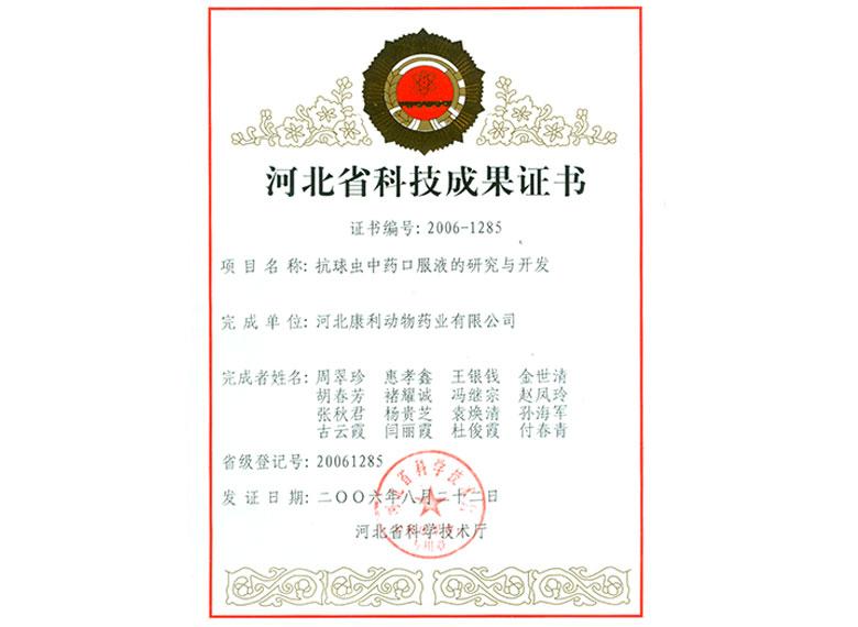 2006年抗球虫口服液科技成果