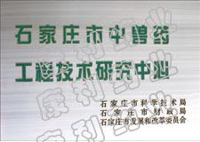 石家庄中兽药工程研究中心