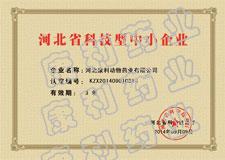 2014年河北省科技型中小企业