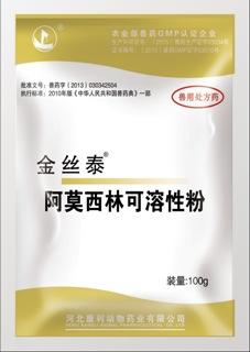 金丝泰-阿莫西林可溶性粉