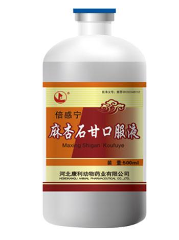 麻杏石甘口服液