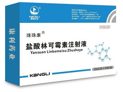 珠珠康—林可霉素注射液