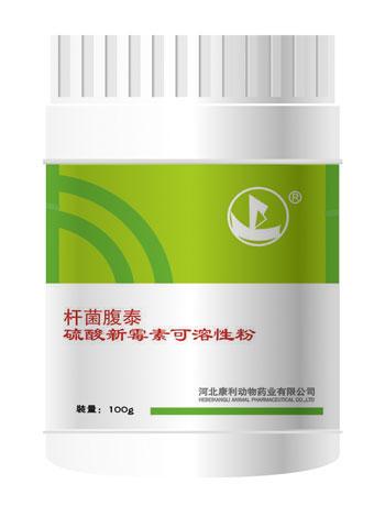 杆菌腹泰-硫酸新霉素可溶性粉