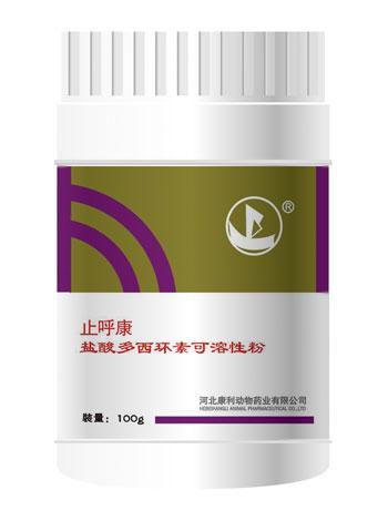 止呼康-盐酸多西环素可溶性粉