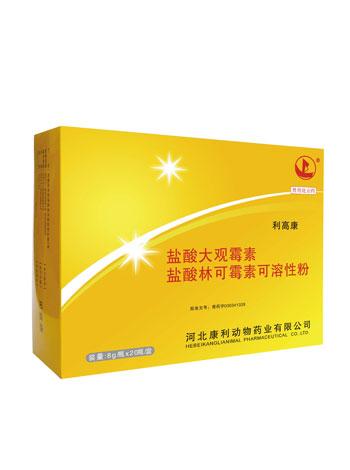 利高康-盐酸大观霉素盐酸林可霉素可溶性粉