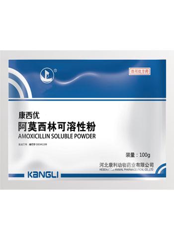 康利钧特-阿莫西林可溶性粉