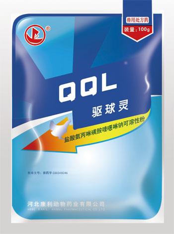 驱球灵-盐酸氨丙啉磺胺喹噁啉钠可溶性粉