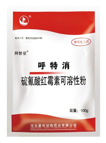 呼特消-硫氰酸红霉素可溶性粉