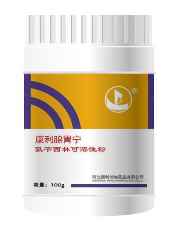 康利腺胃宁-氨苄西林可溶性粉