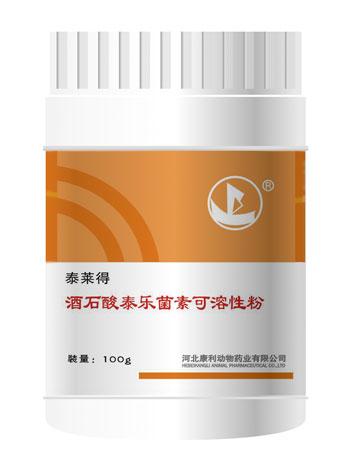 泰莱得-酒石酸泰乐菌素可溶性粉