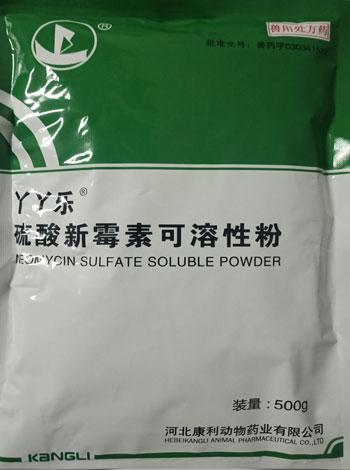 丫丫乐—硫酸新霉素可溶性粉