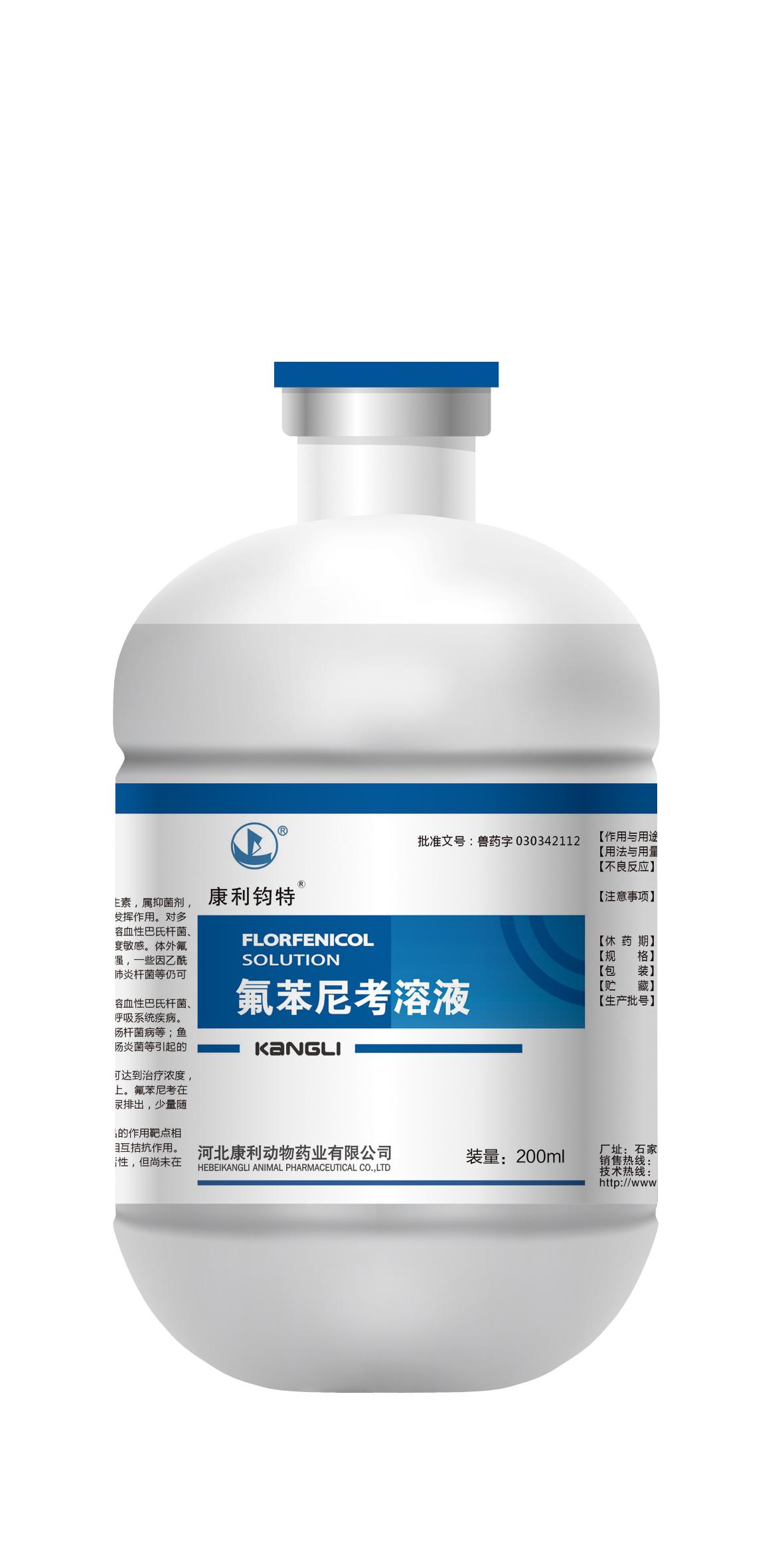 康利钧特-氟苯尼考溶液