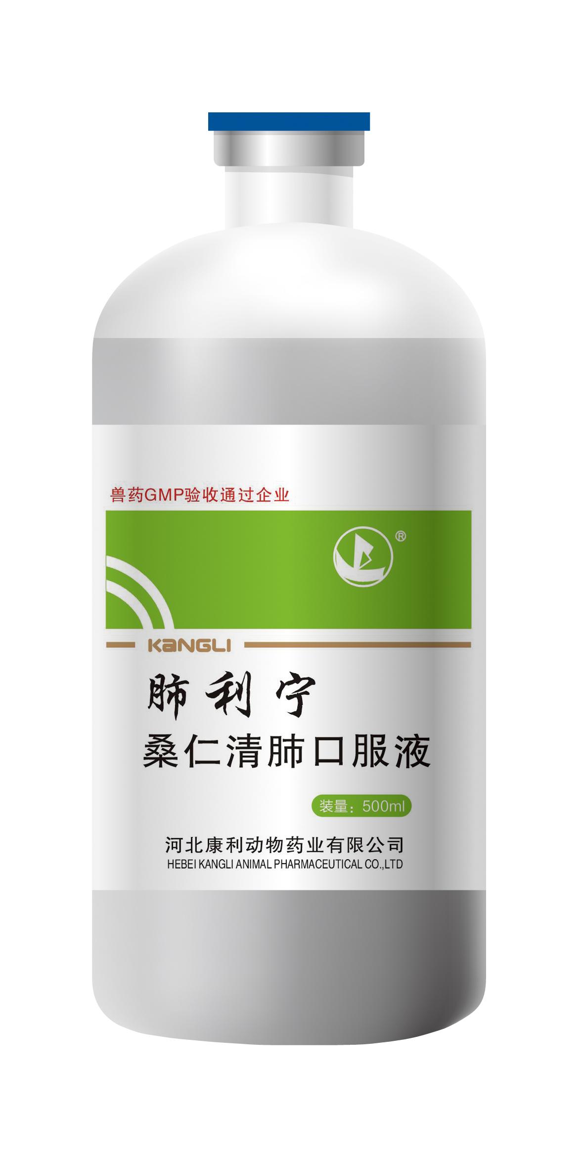 肺利宁-桑仁清肺口服液